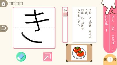 小学生こくご 言葉と文:ゆびドリル(国語学習アプリ)のおすすめ画像2