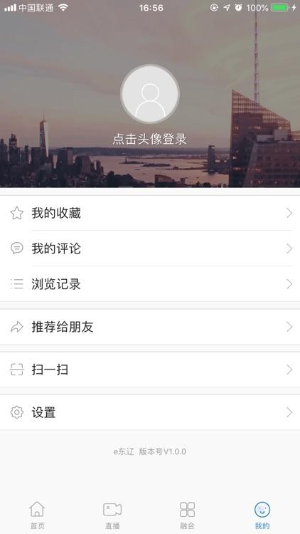 e东辽 screenshot-3
