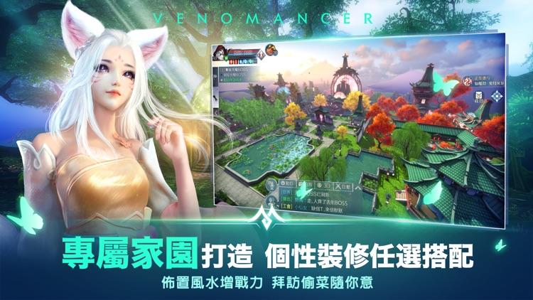 完美世界M screenshot-7