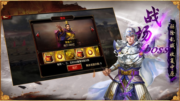 三国群英传-争霸 screenshot-3