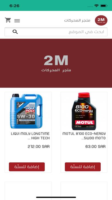 Motors market | متجر المحركاتلقطة شاشة3