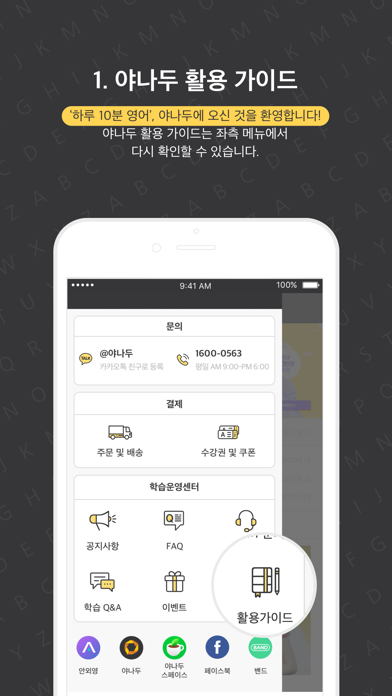 야나두 Yanadoo for Windows