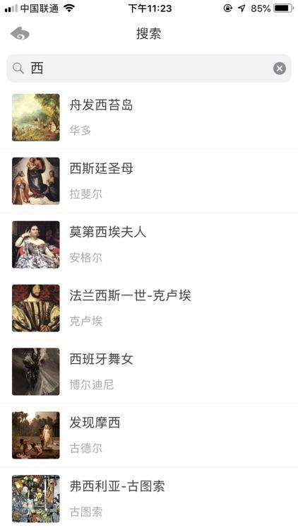 世界名画大全 screenshot-3