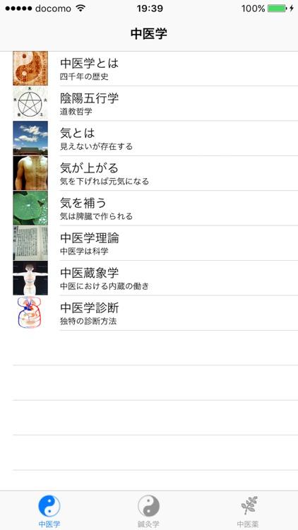 中医学 screenshot-0