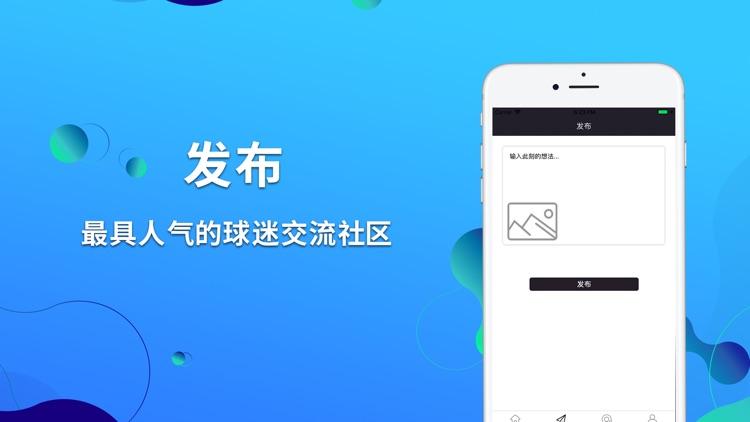 勒光足球 screenshot-1