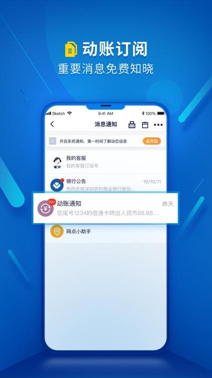 深圳农商行 screenshot-4
