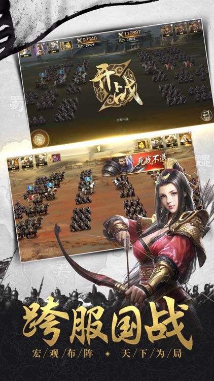 耀世三国-三国战争策略手游 screenshot-4