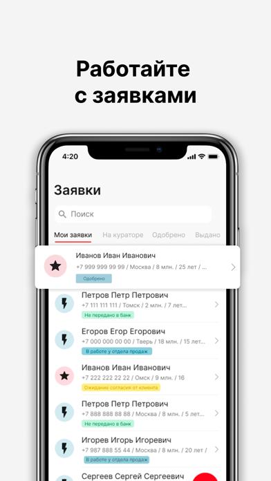 Росбанк ДомProСкриншоты 2