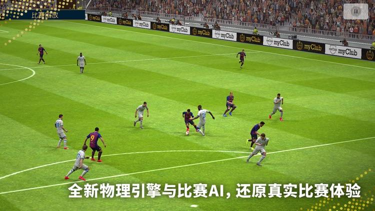 实况足球 screenshot-1