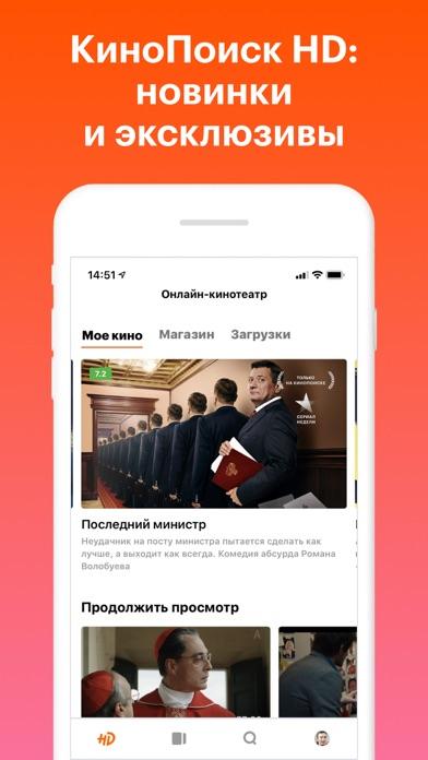 КиноПоиск: кино и сериалы для ПК