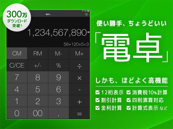 電卓 シンプルでスタイリッシュな計算機アプリのおすすめ画像1