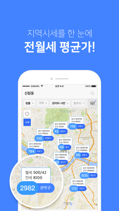 다방 - 대한민국 부동산 매물 최다보유 for Windows