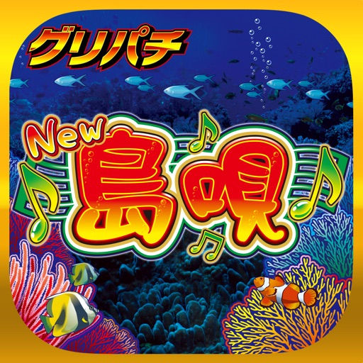 [グリパチ]New島唄30