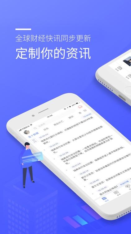 金十数据-投资创业家的头条新闻 screenshot-0