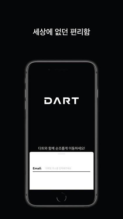 다트(DART) - 여정의 처음과 끝을 순조롭게