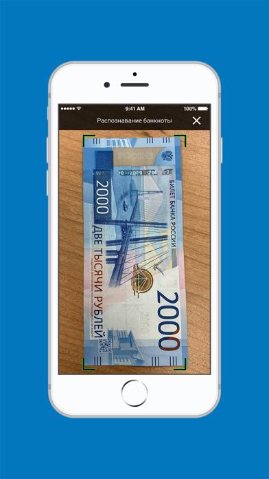 Банкноты Банка РоссииСкриншоты 3