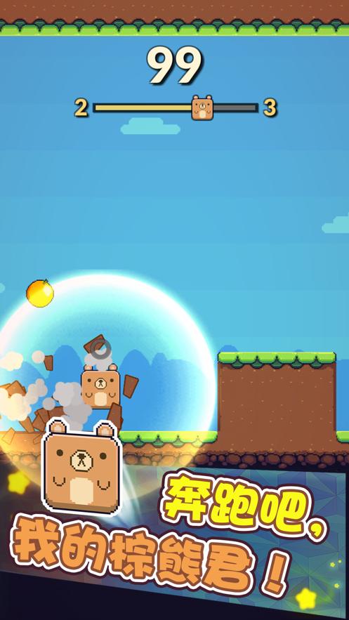 奔跑吧熊君-休闲趣味跑跑跑 App 截图