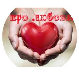 Фразы про любовь