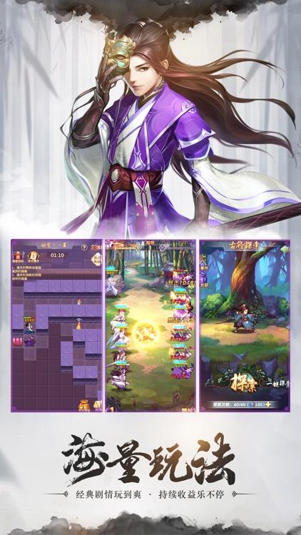 逍遥盟主 screenshot-3