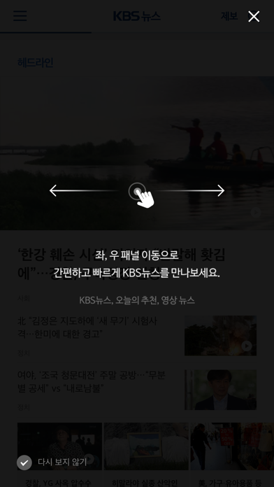 cancel KBS 뉴스 Android 용