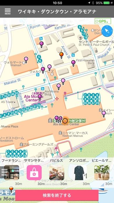 まっぷるリンク - 旅行ガイドを丸ごとアプリで持ち歩き ScreenShot4