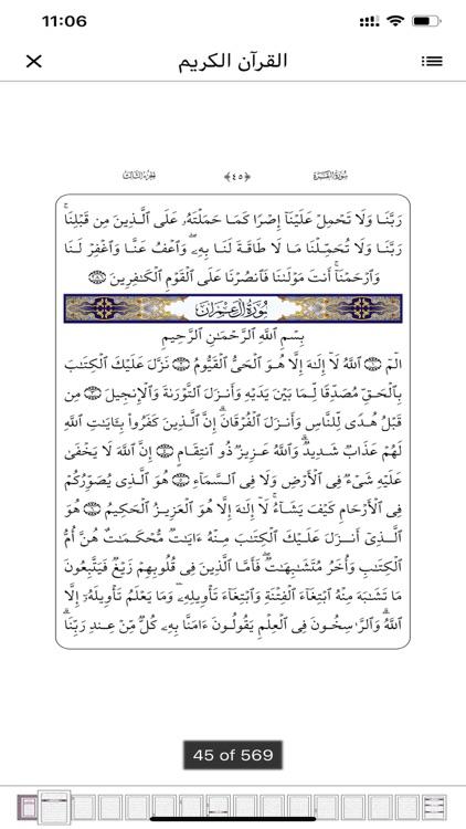 Prayer Time - مواقيت الصلاة screenshot-6