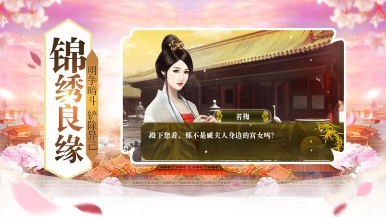 女皇宫廷录-女皇养成计划 screenshot-4