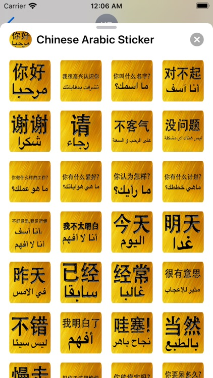 Chinese Arabic Sticker screenshot-6