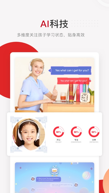 学而思网校-中小学生互动学习辅导平台 screenshot-4