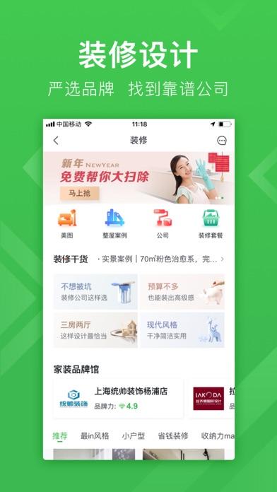 Screenshot for 安居客-二手房新房,租房买房找房平台 in China App Store