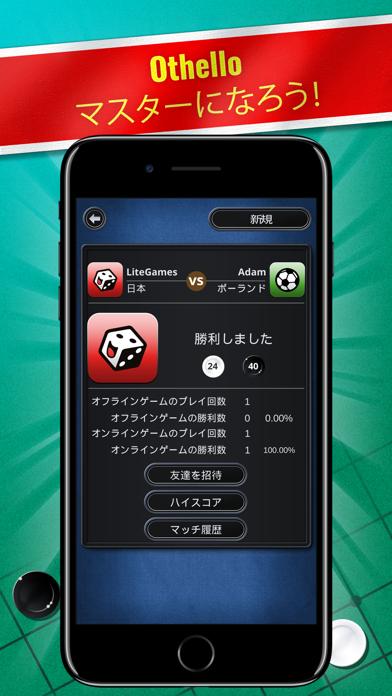 Othello (オセロ) - ボードゲーム ScreenShot4