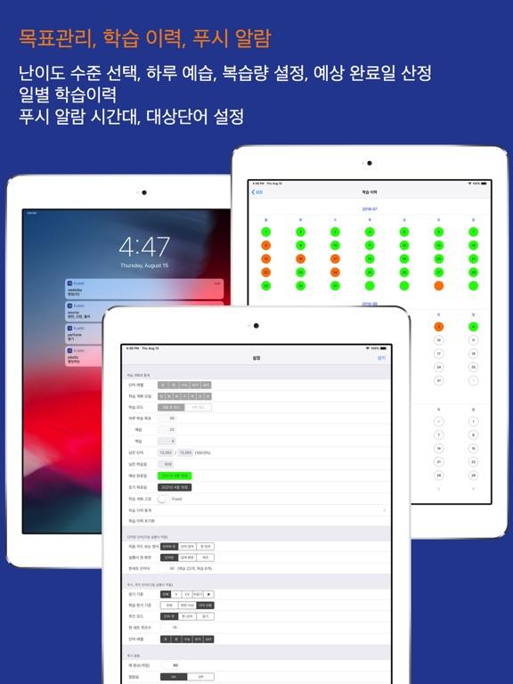FLADiC - 영단어 screenshot #4