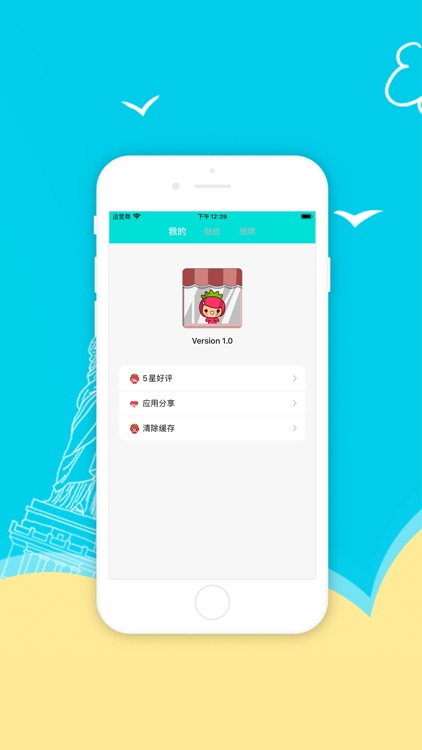 草莓小樱桃姐姐 screenshot-3