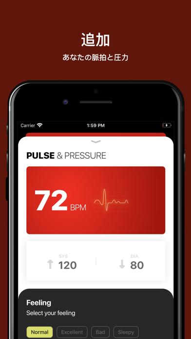 血圧測定 - 心拍数計スクリーンショット