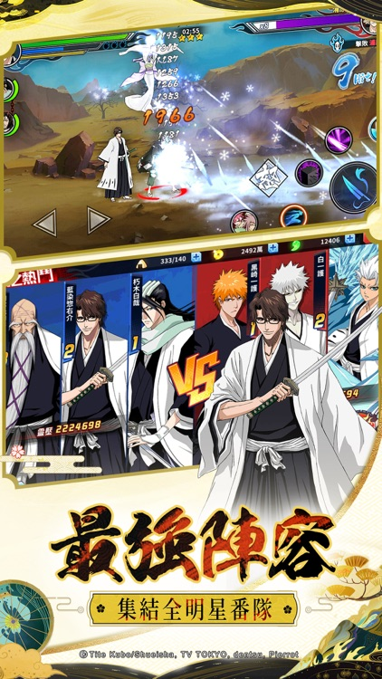 死神:鬪魂解放 screenshot-4