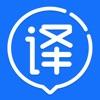 翻译 翻译软件:出国旅行在线语音翻译官