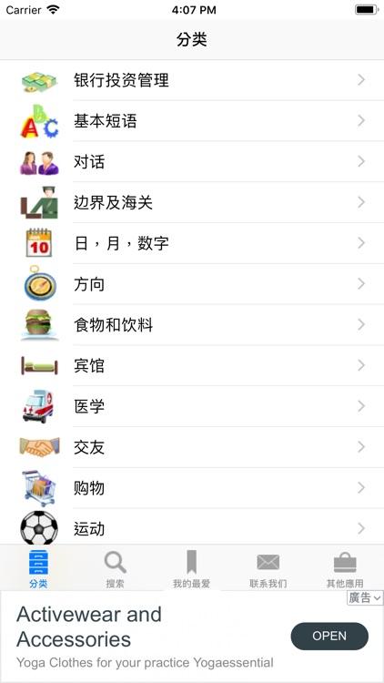 Chinese to English Phrasebook