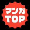 マンガTOP iPhone
