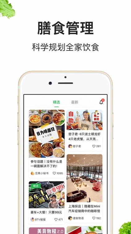 豆果美食 - 菜谱食谱视频做法大全 screenshot-5
