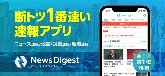 今日 の 最新 ニュース 速報