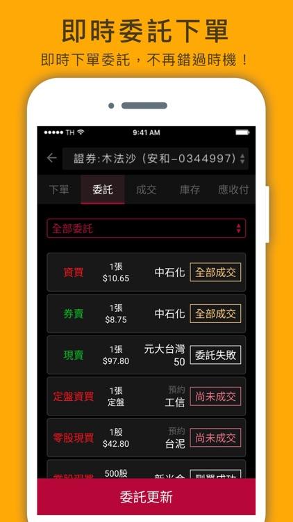 股市籌碼K線財神下單 - 群益客戶專屬下單 screenshot-4