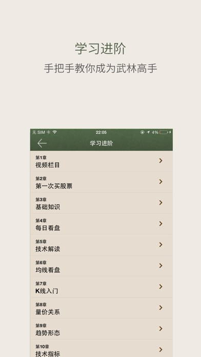 炒股公开课-股票入门必备 screenshot four