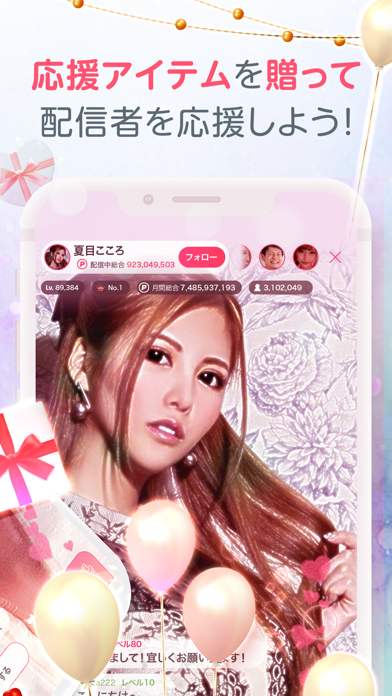 Lynomi(ライノミ)-ライブ配信アプリ-のおすすめ画像4
