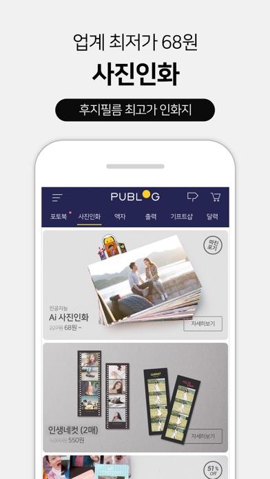 퍼블로그 - PUBLOG for Windows