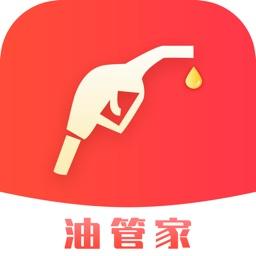 油管家加油-6.6折汽车加油卡充值优惠平台