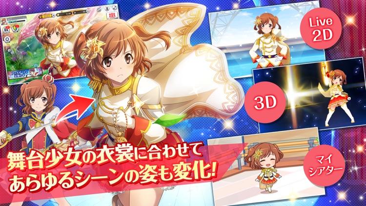 少女歌劇 レヴュースタァライト -Re LIVE- screenshot-4