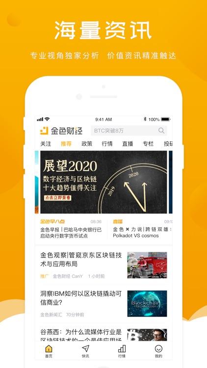 金色财经-全球区块链行业热点新闻app