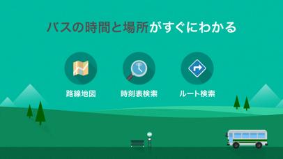 バス&時刻表&乗り換え バスNAVITIME for Windows