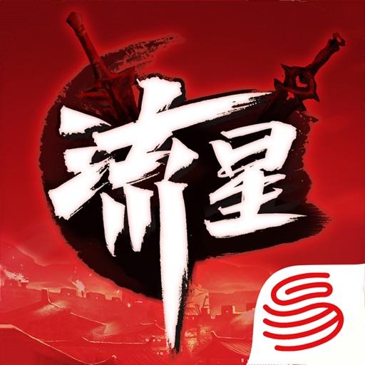流星群侠传-流星蝴蝶剑全面升级