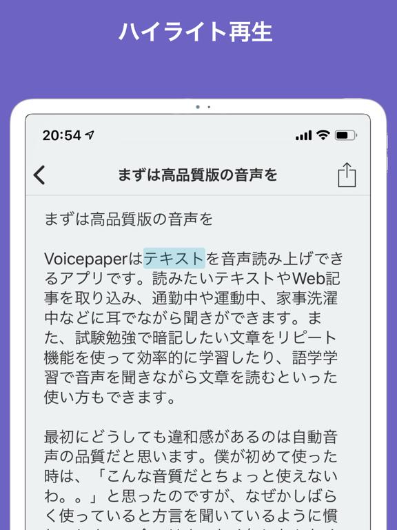 読み上げはVoicepaper 青空文庫などを音声でのおすすめ画像3